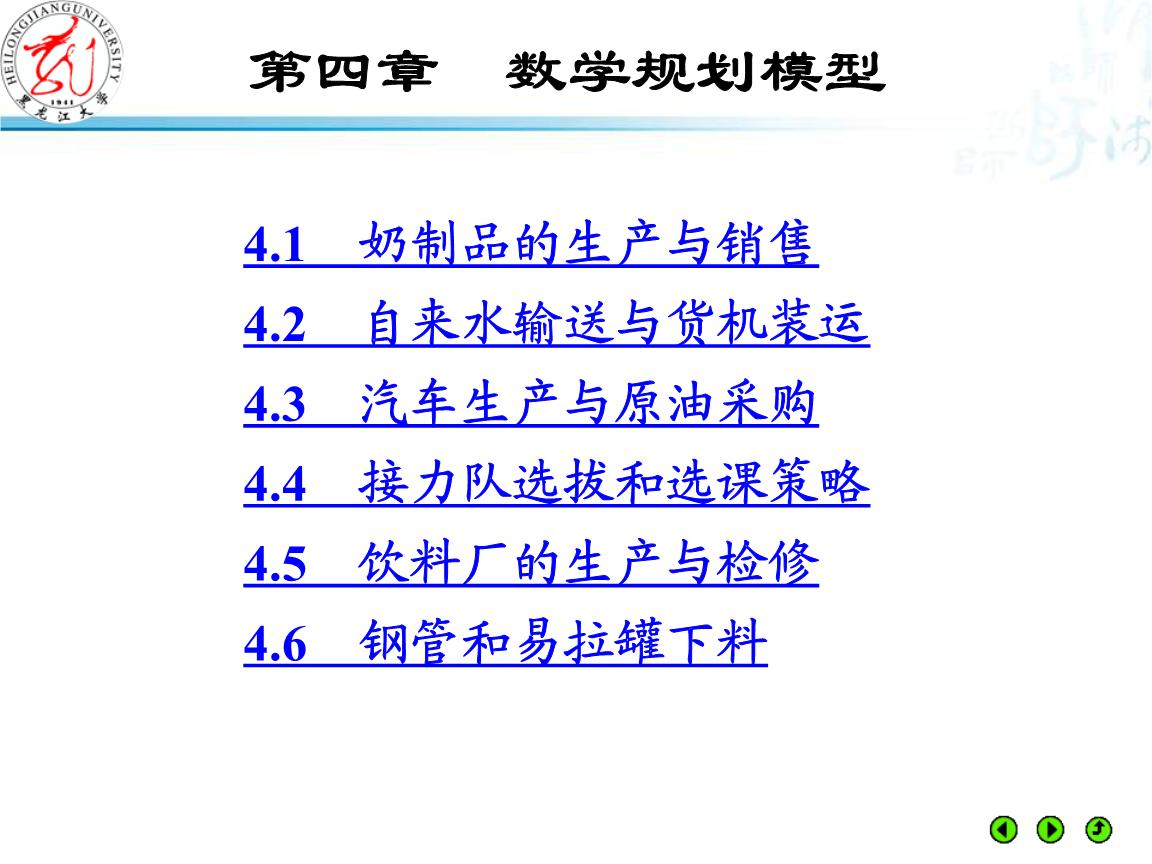 第四章 数学规划模型.ppt