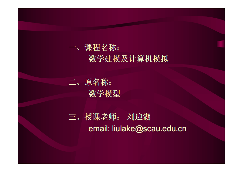 lesson1(数学模型与大学生数学模型简介).pdf