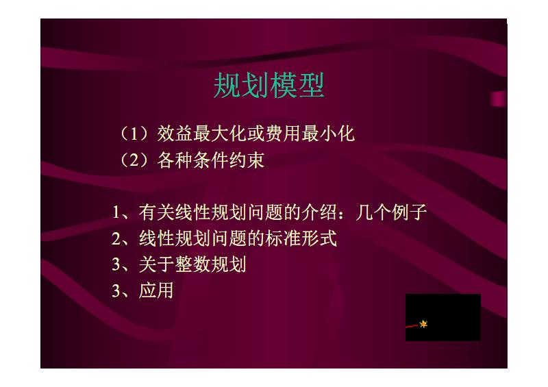 lesson6(优化模型——线性规划).pdf