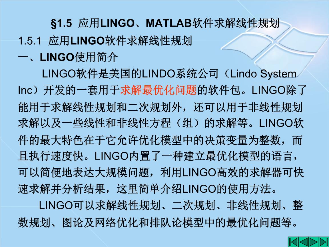 应用LINGO、MATLAB软件求解线性规划.ppt