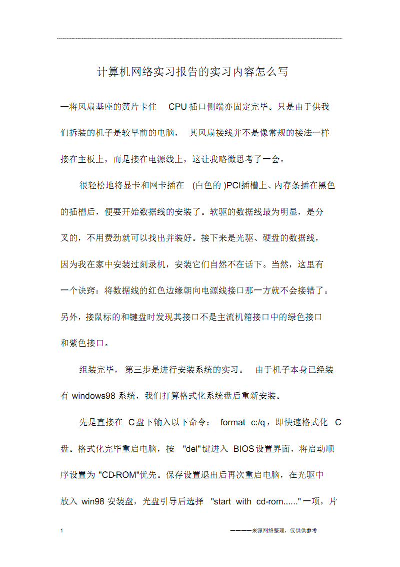 计算机网络实习报告的实习内容怎么写.pdf