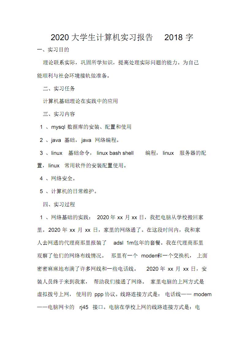 2020大学生计算机实习报告2018字.pdf