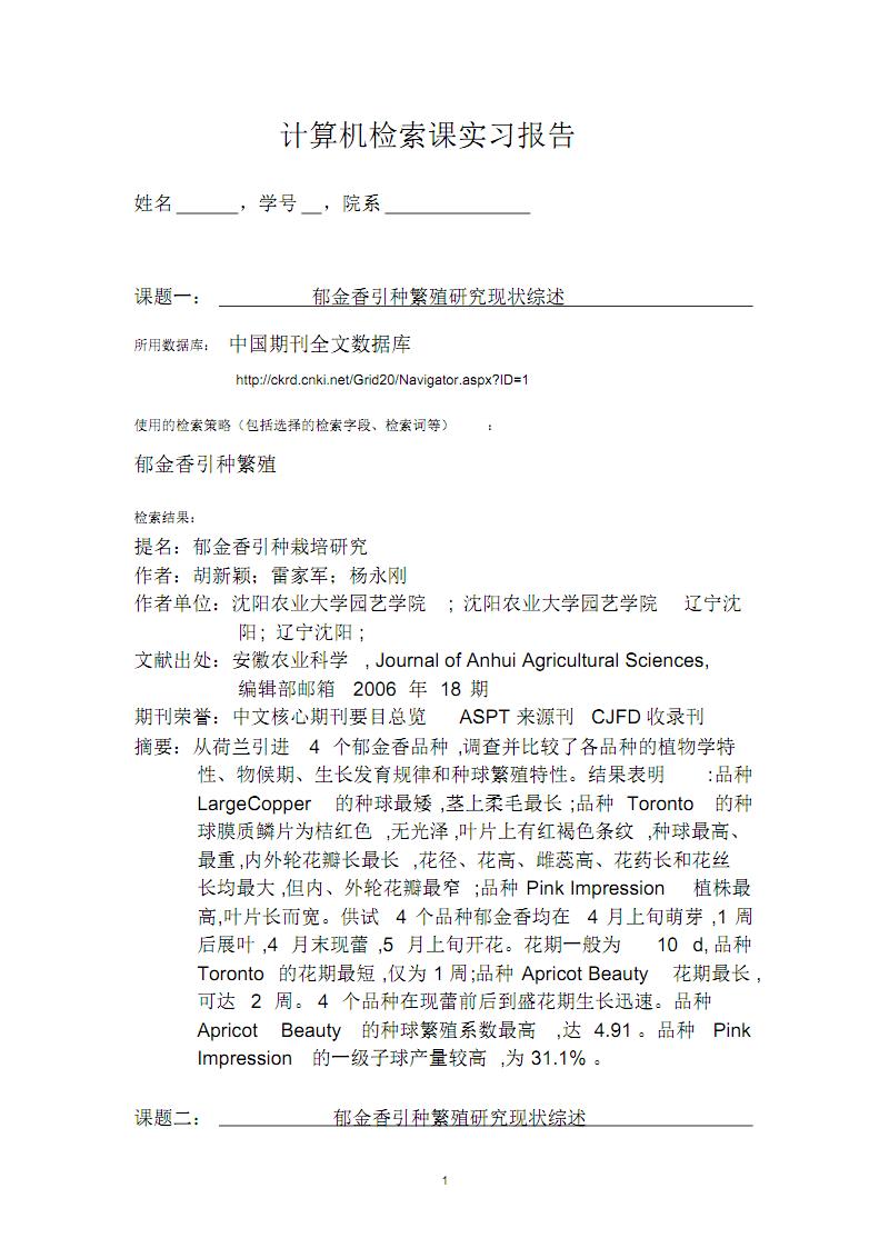 计算机检索实习报告.pdf