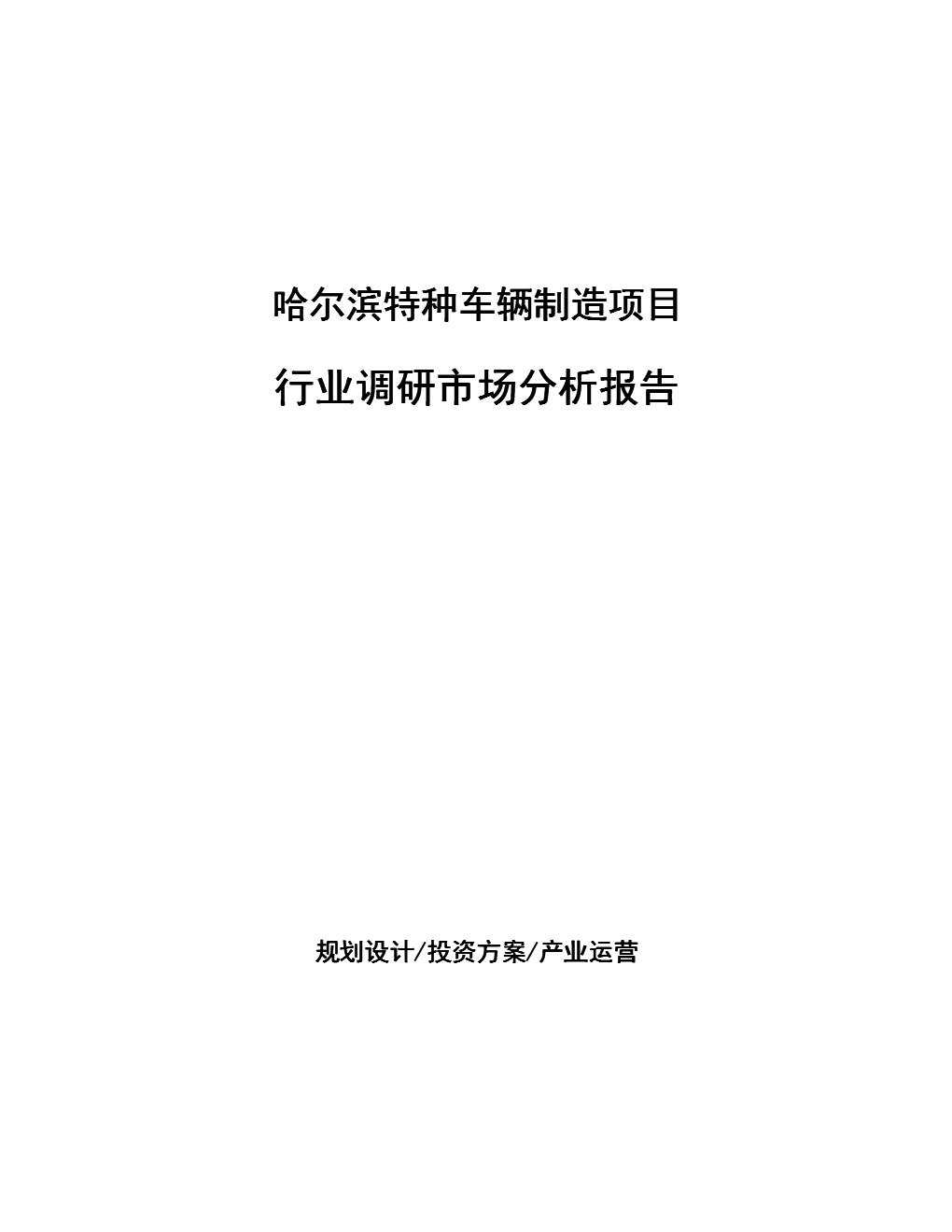 哈尔滨特种车辆制造项目行业调研市场分析报告.docx