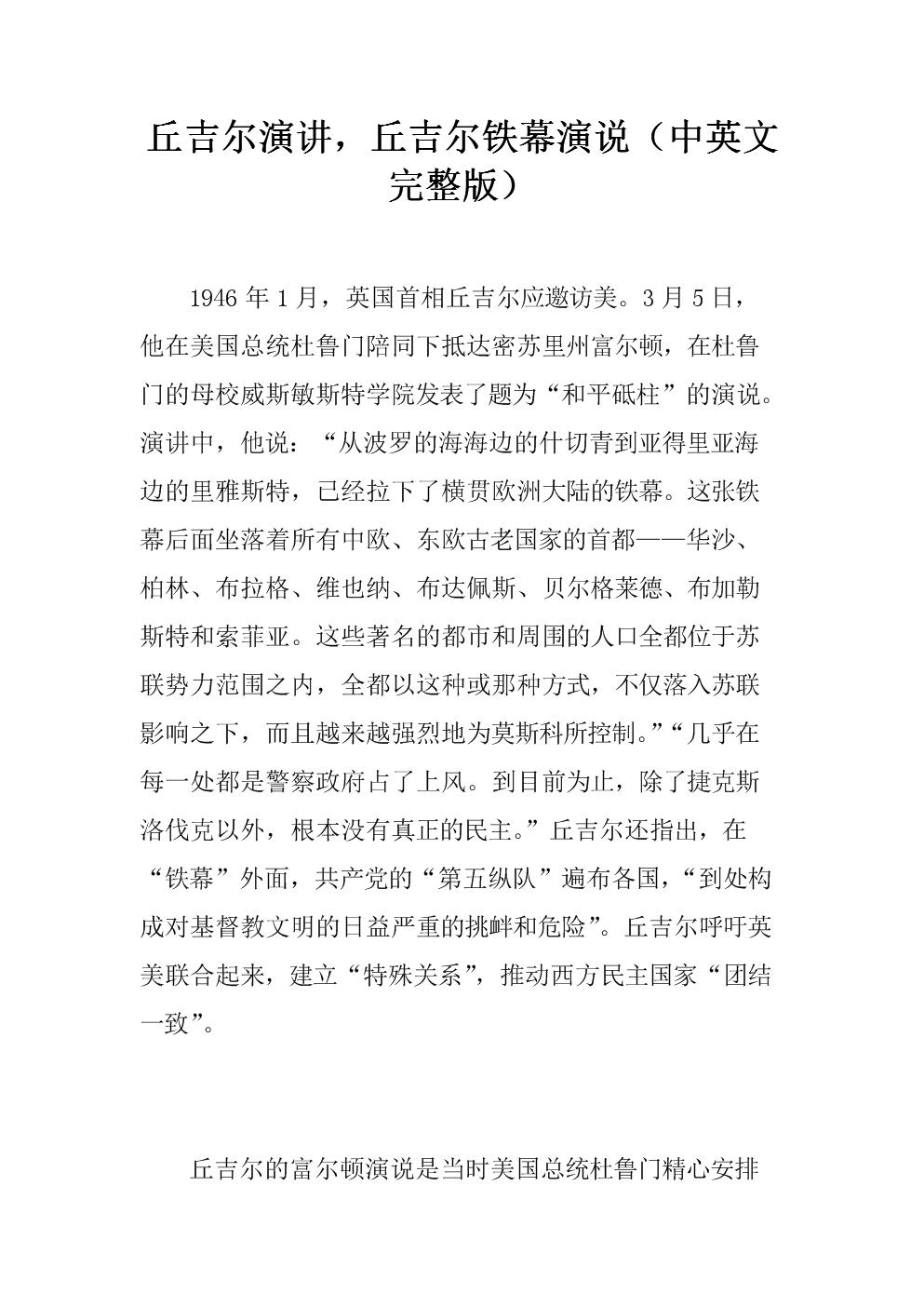 丘吉尔演讲,丘吉尔铁幕演说(中英文完整版).docx