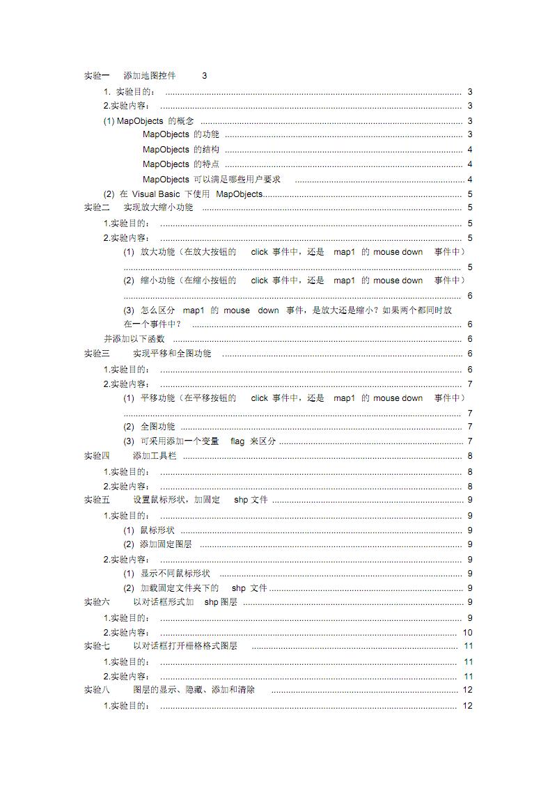 计算机地图制图上机实习报告.pdf