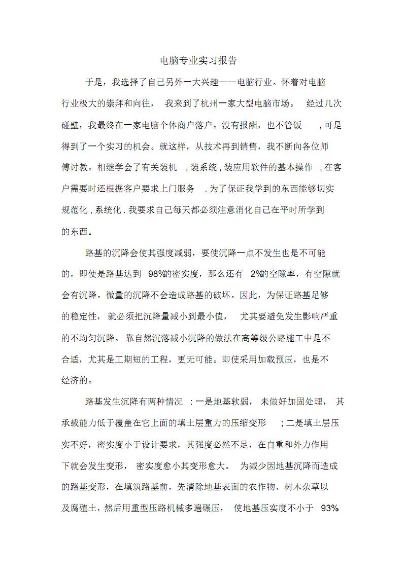 电脑专业实习报告.pdf
