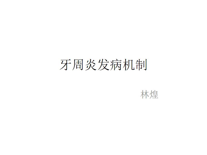 牙周炎发病机制.pdf