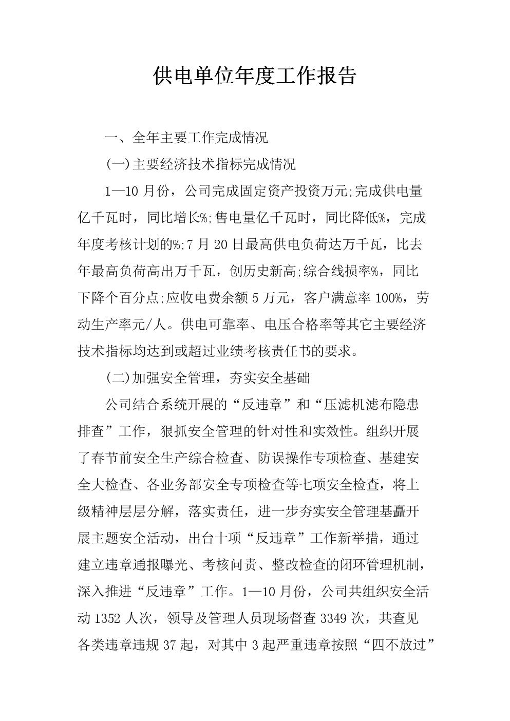 苴镇,河口三家农电业务部被如东县纪委和市公司纪委双推申报