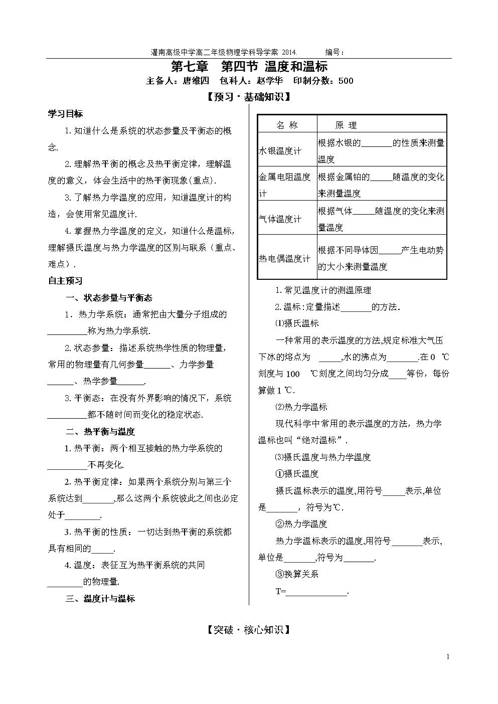 交变电流-江苏灌南高级中学.doc校服冬季高中图片