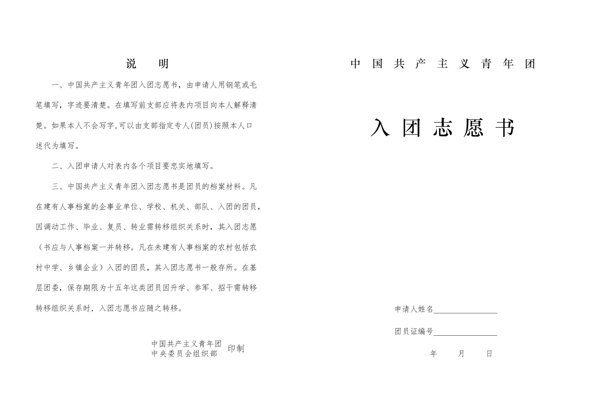 团员入团申请书(空白表格).doc
