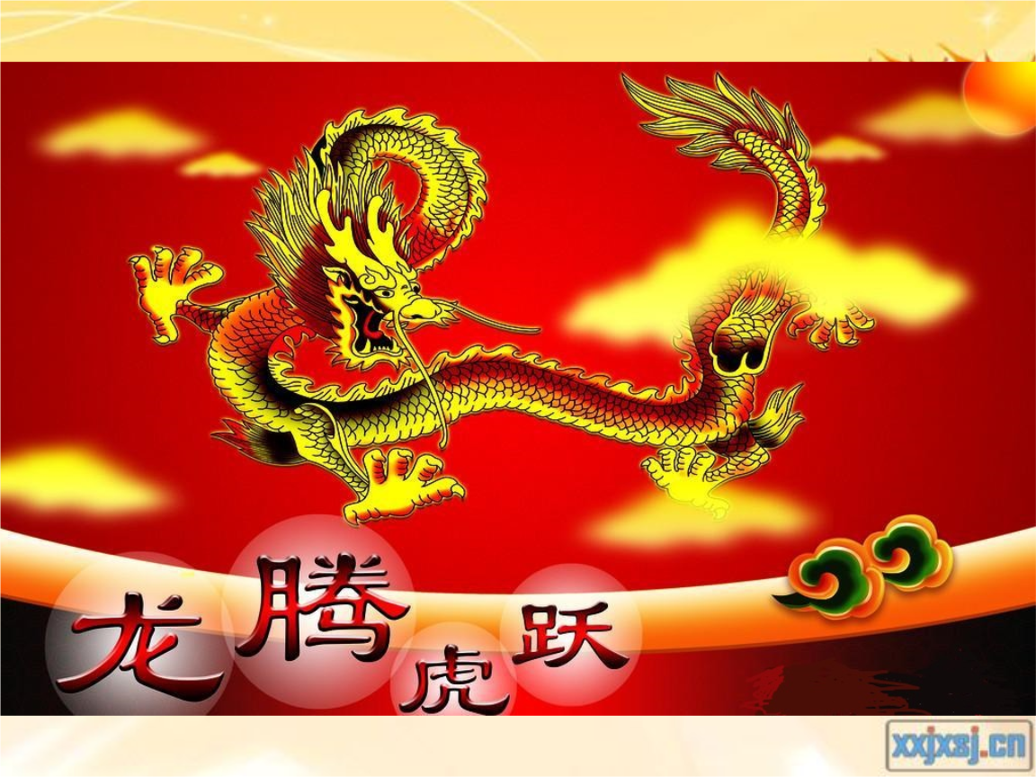 小学音乐人音版《六年级下册龙腾虎跃》课件.pptx