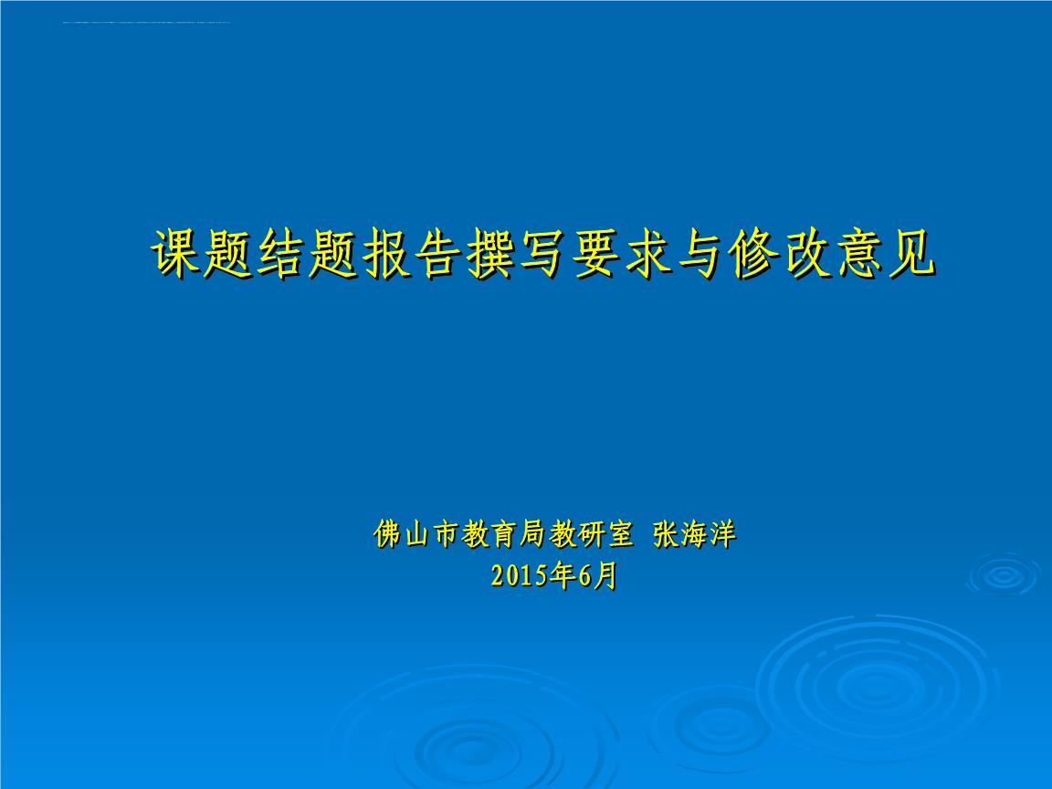 教材结题课件修改要求与撰写报告ppt银行.ppt意见专业考试电子版课题图片