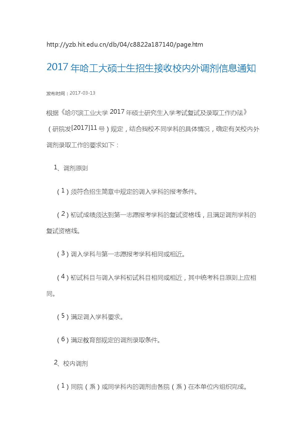 2017年哈工大碩士生招生接收校內外調劑信息通知.docx