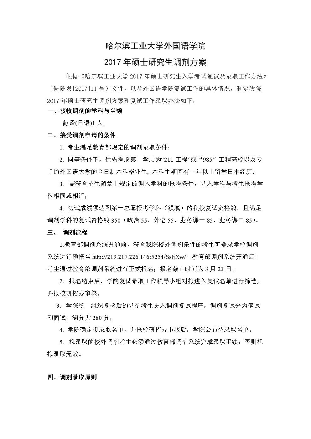外国语学院 翻译硕士(校外.doc