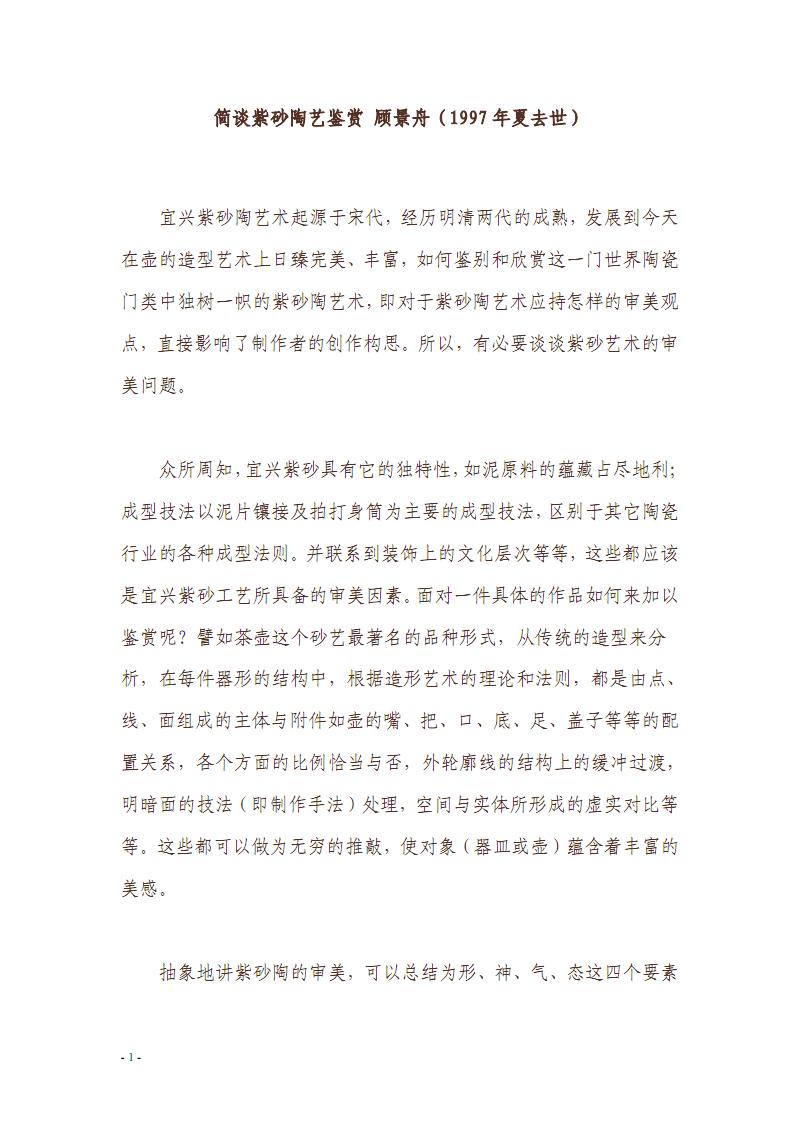 简谈紫砂陶艺鉴赏 顾景舟.pdf