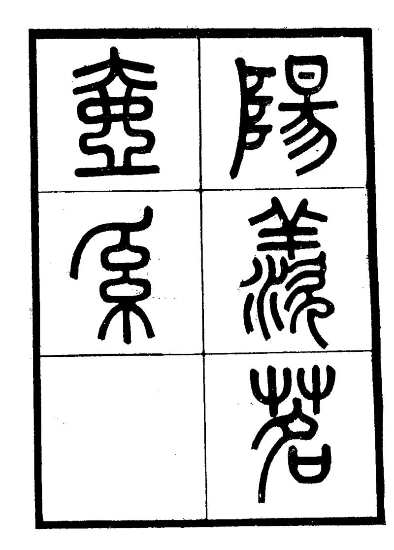 阳羡茗壶系 一卷 (明)周高起撰.pdf