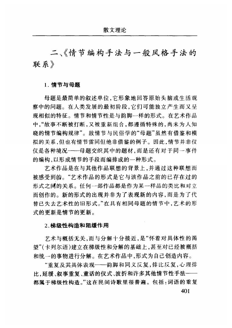 西方美学名著提要(下).pdf