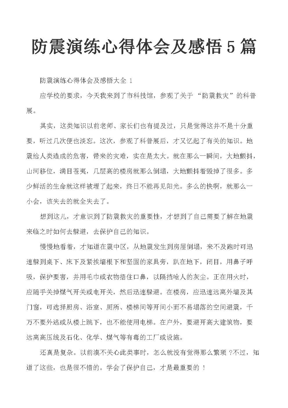 防震演练心得体会及感悟5篇.docx