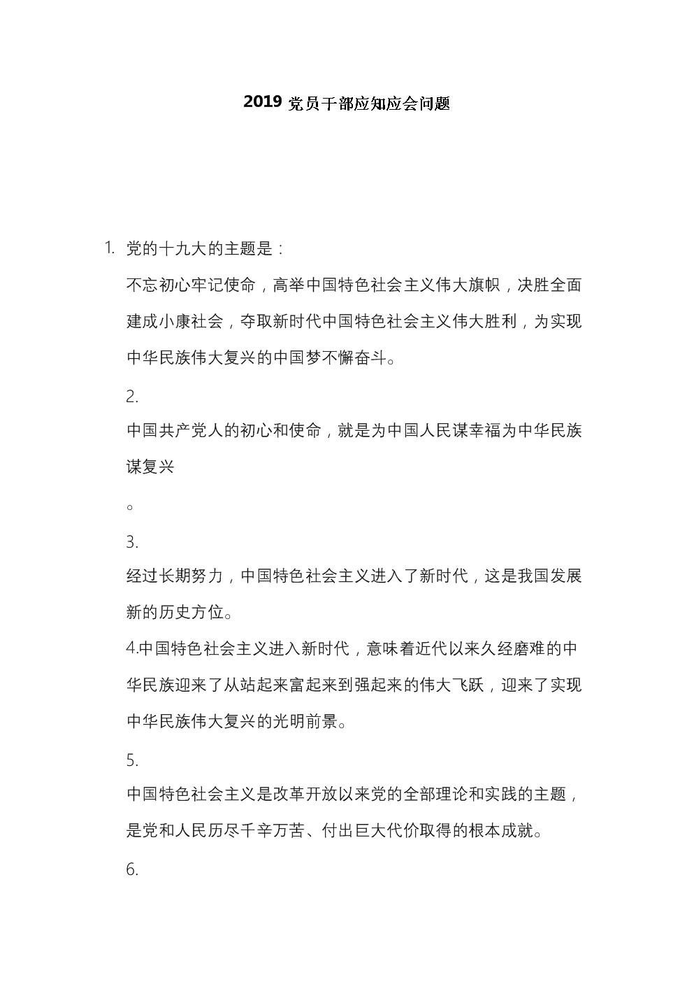 超陆权强国_要坚持党管人才原则,聚天下英才而用之,加快建设人才强国.44.