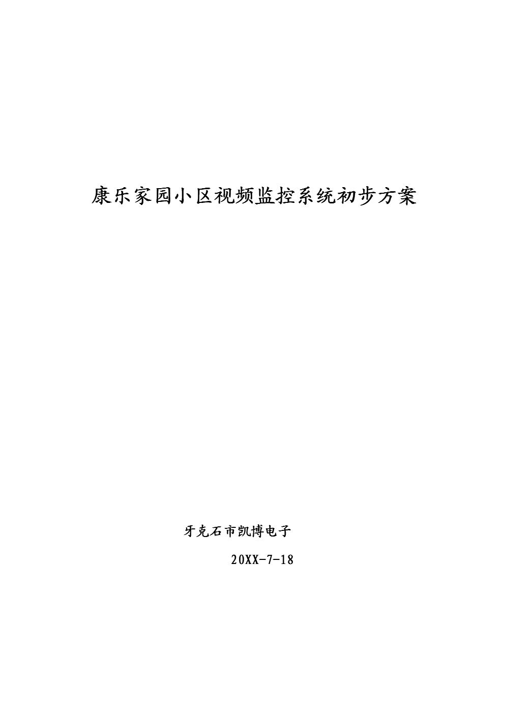 康乐家园小区视频监控系统初步专题方案.doc