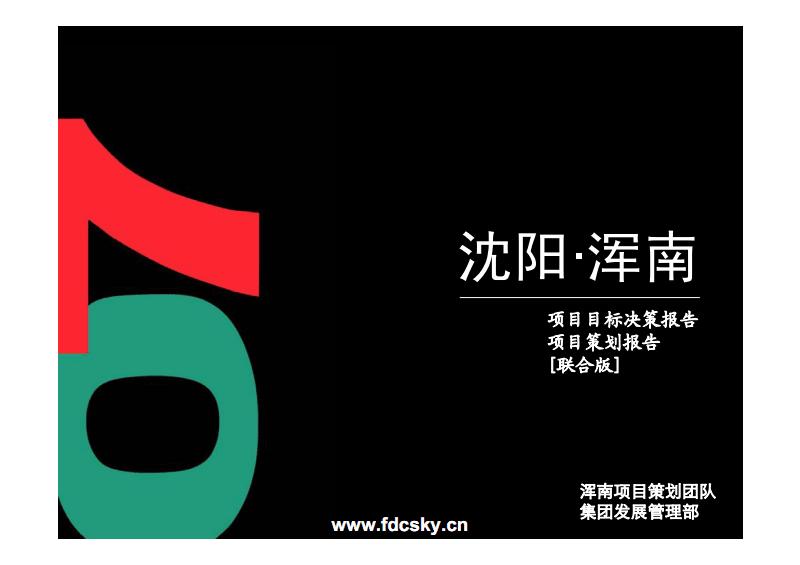 沿海集团2008年沈阳浑南项目策划报告.pdf