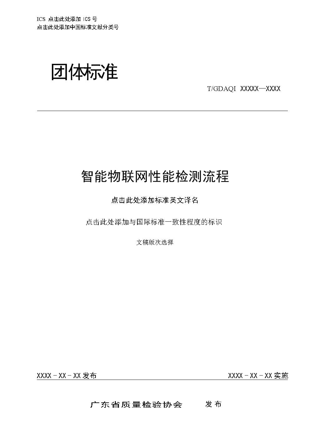 智能物联网性能检测流程.doc