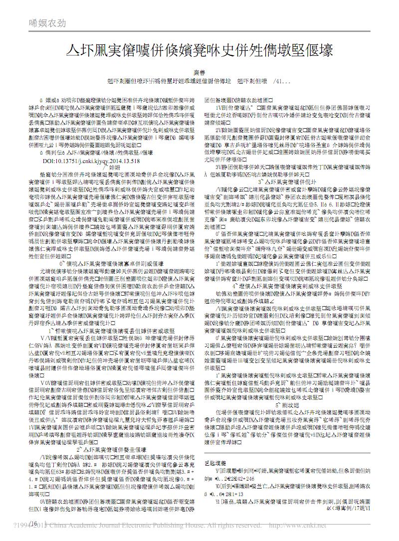 城市集中供热的发展及面临的相关问题分析_陈朋.pdf