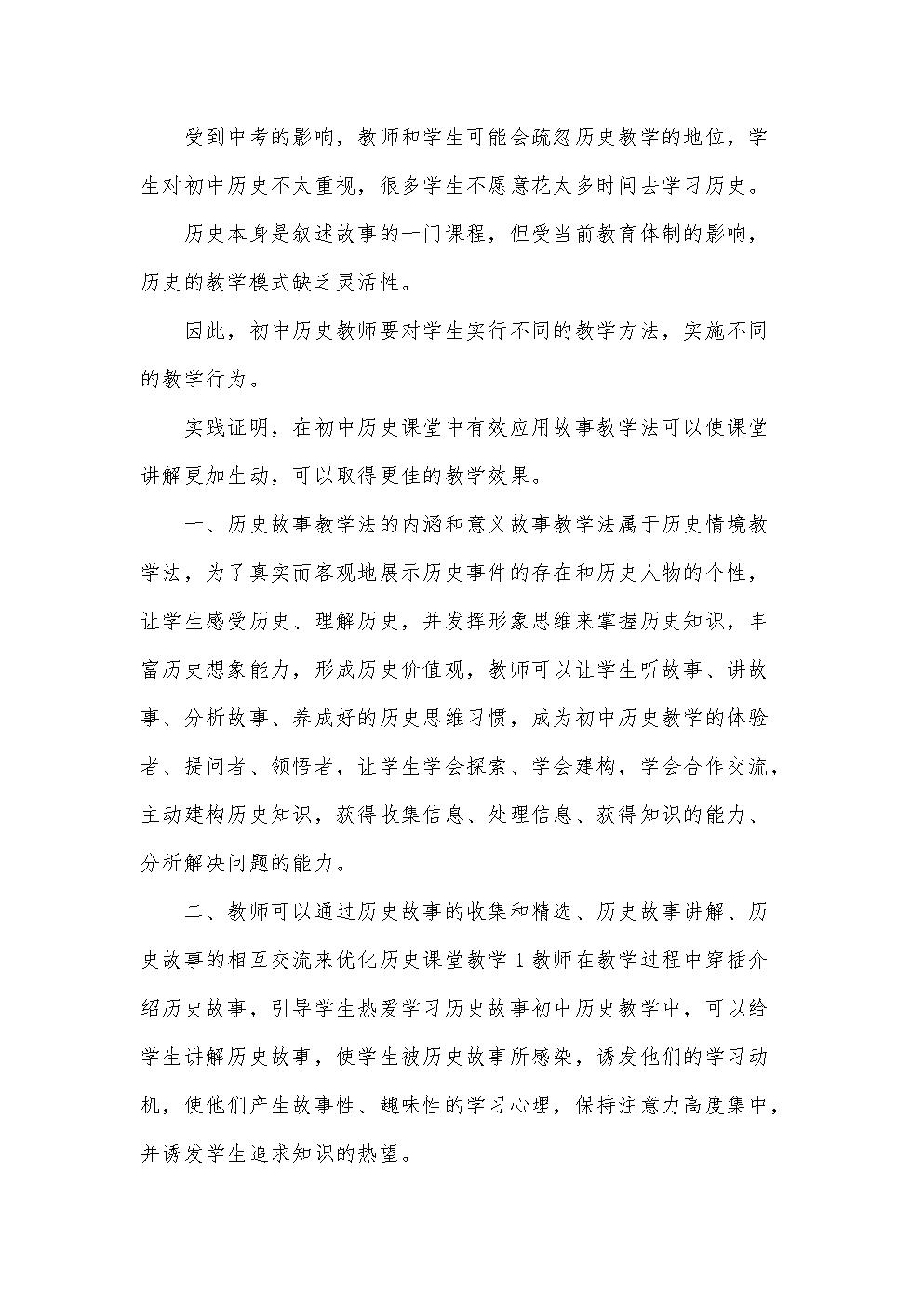 历史故事教学法的初中及学校.docx意义台山排名台城内涵图片
