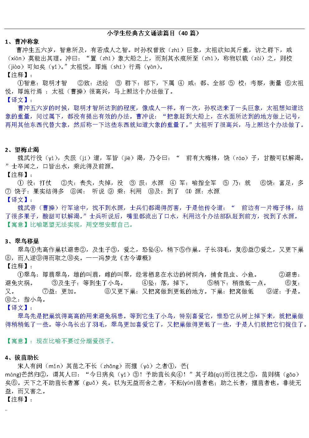 小学生篇目经典诵读古文(40篇).docx码必修课解压小学生图片