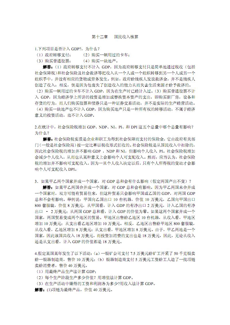 宏观高鸿业版课后答案(免费).pdf