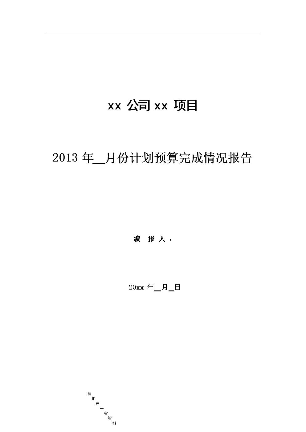 項目層面:項目月度經營情況分析報告-房地產-2020_解密.docx