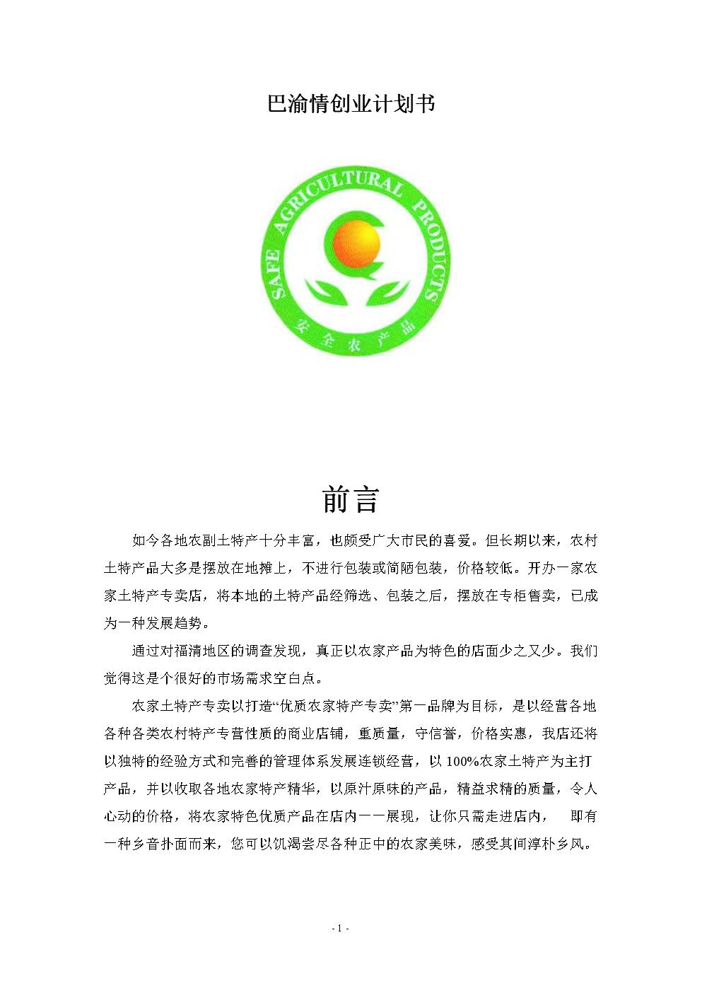 土特产_创业计划书.doc