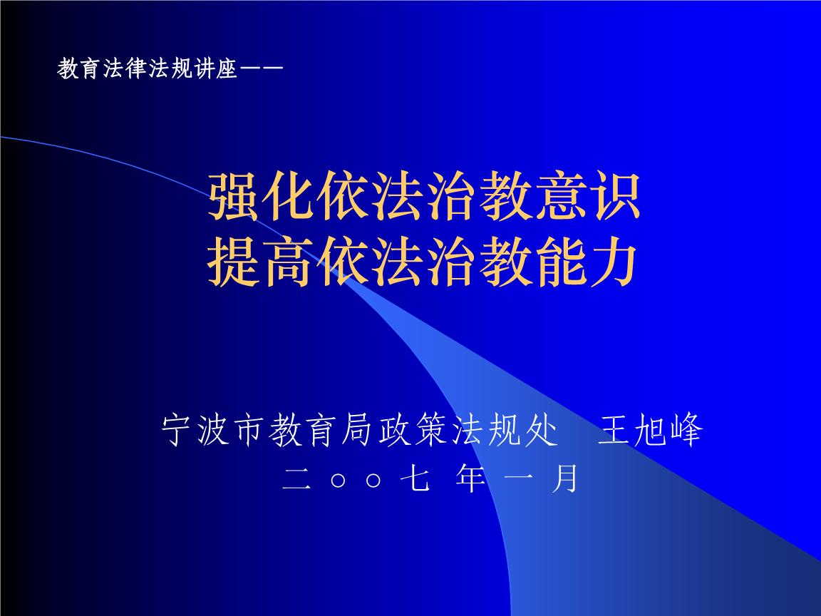 386-强化依法治教意识提高依法治教能力.ppt