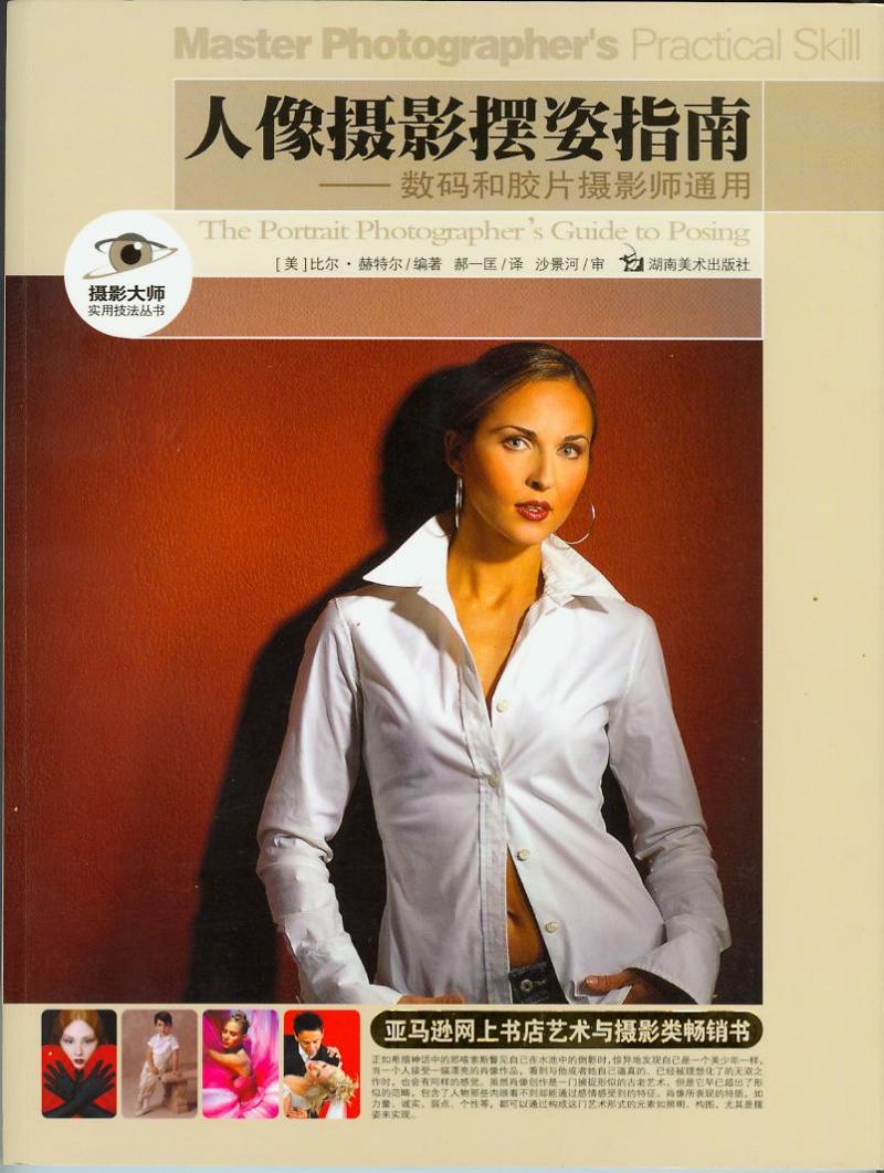 【美】人像摄影摆姿指南——数码和胶片摄影师通用.pdf