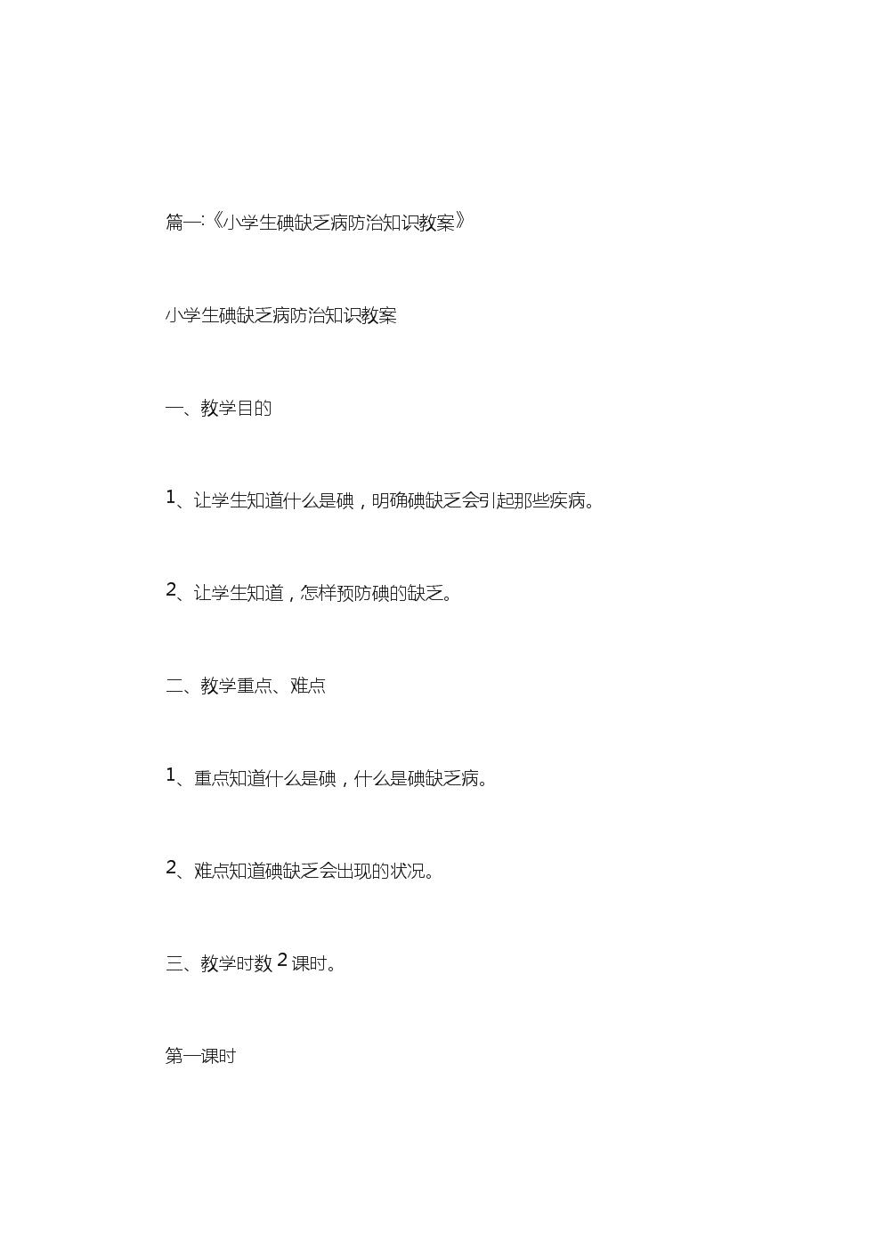 小学防治碘缺乏病日教案.doc