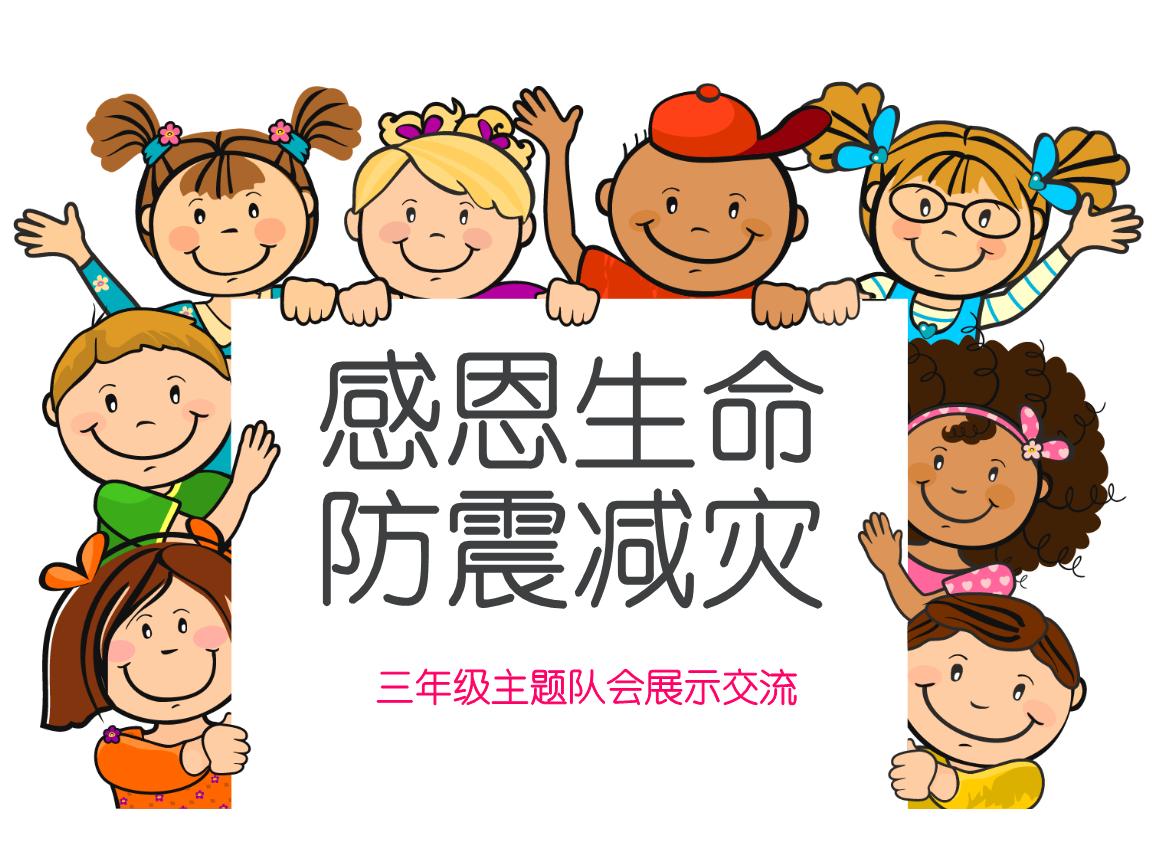 网站首页年级初中>教学课件>文档二教学1.幼儿园海量ppt图片