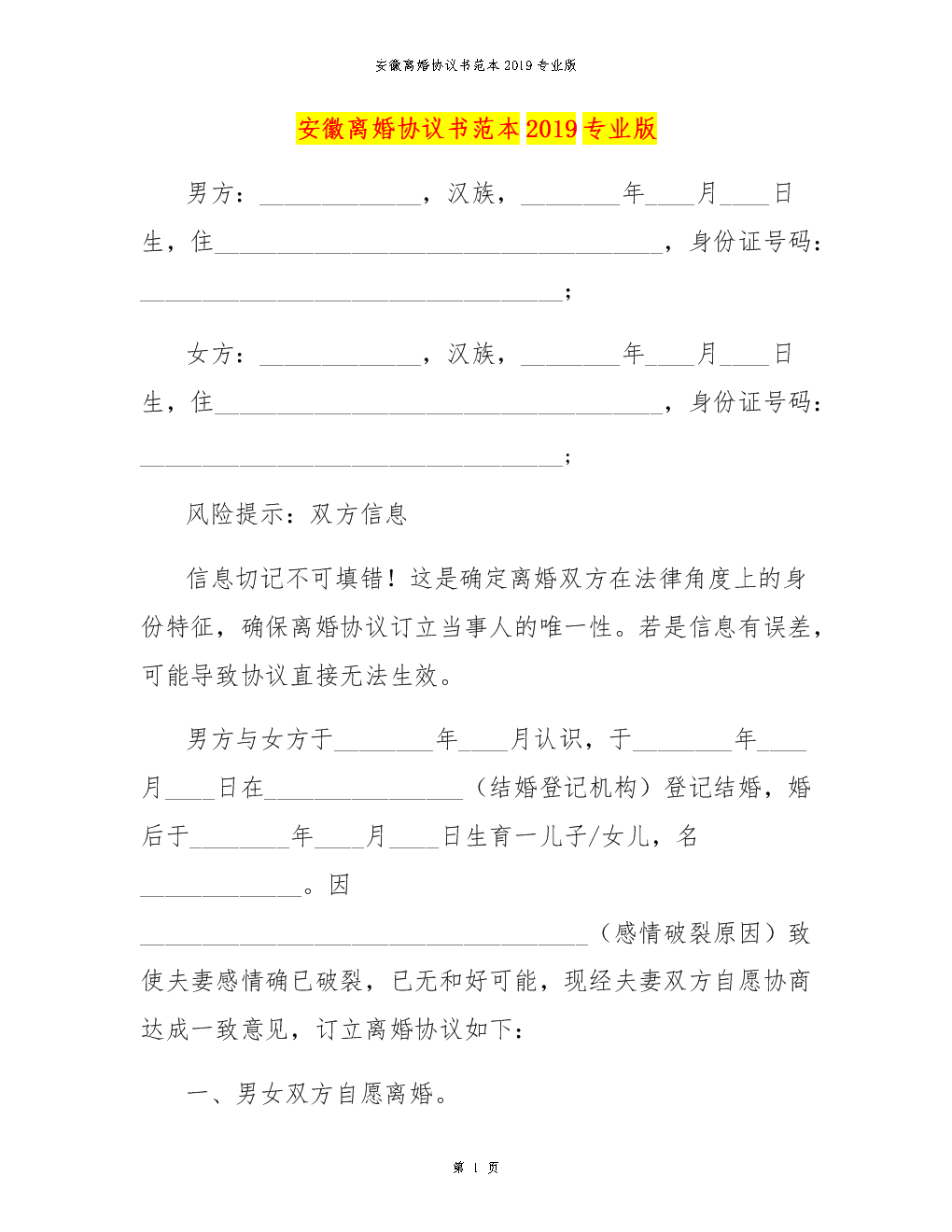 安徽离婚协议书范本2019专业版.docx图片