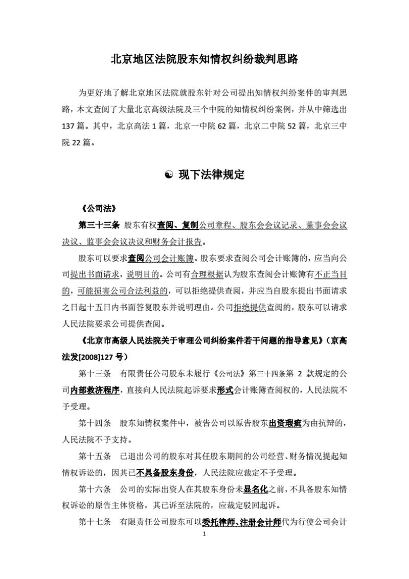 北京地区法院股东知情权纠纷裁判规则2016.pdf