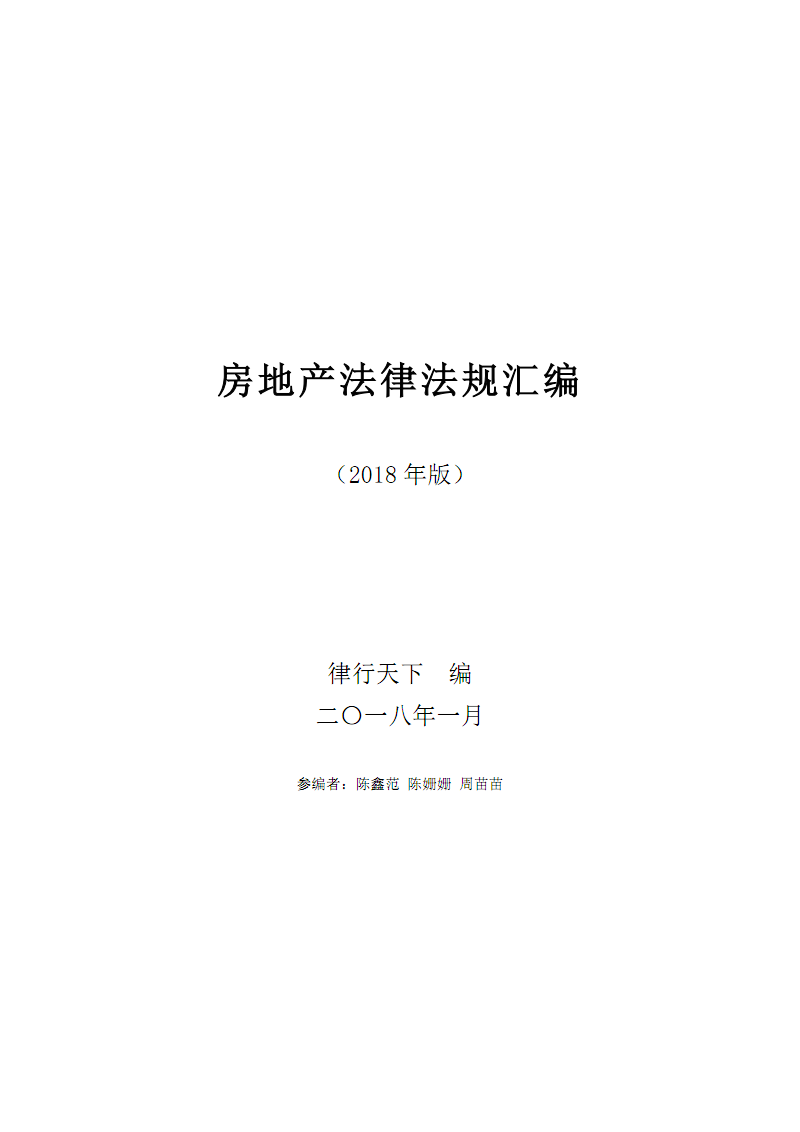 房地产法律法规汇编(2018年版).pdf