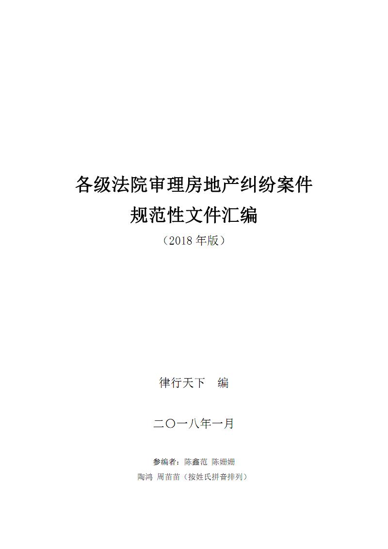 各级法院审理房地产纠纷案件规范性文件汇编(2018年版).pdf