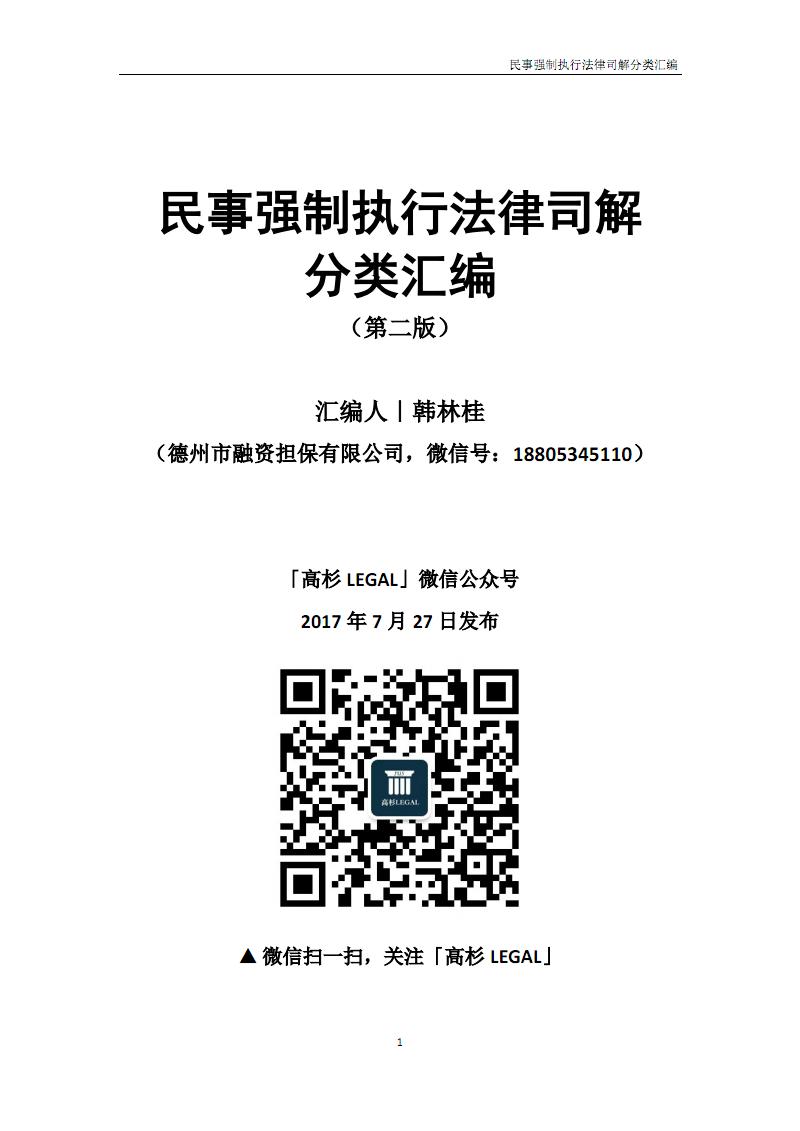 民事强制执行法律司解分类汇编+(第二版,高杉LEGAL发布).pdf