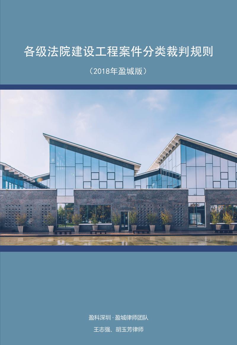 20181122各级法院建设工程案件分类裁判规则(2018年盈城版).pdf