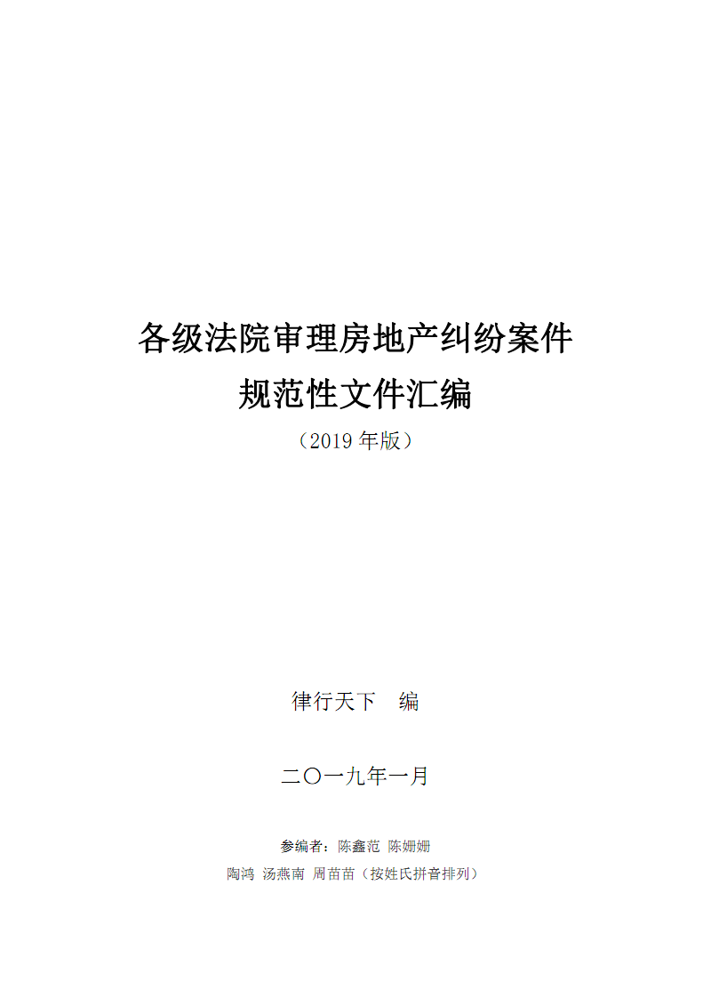 20190114各级法院审理房地产纠纷规范性文件汇编(2019年版).pdf