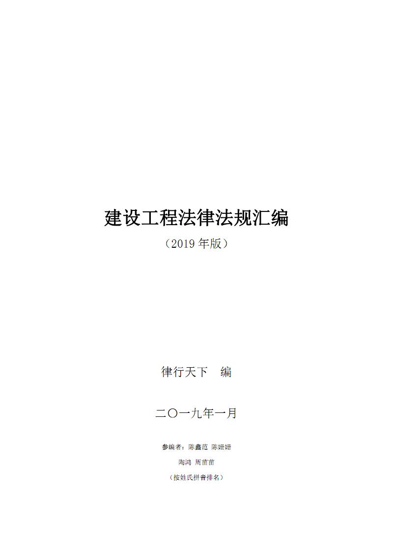 20190102建设工程法律法规汇编2019年版.pdf