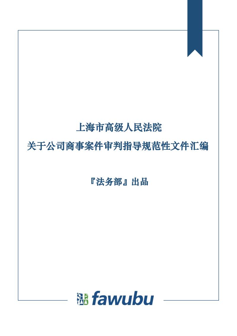 20190211上海高院关于公司商事案件审判指导规范性文件汇编.pdf