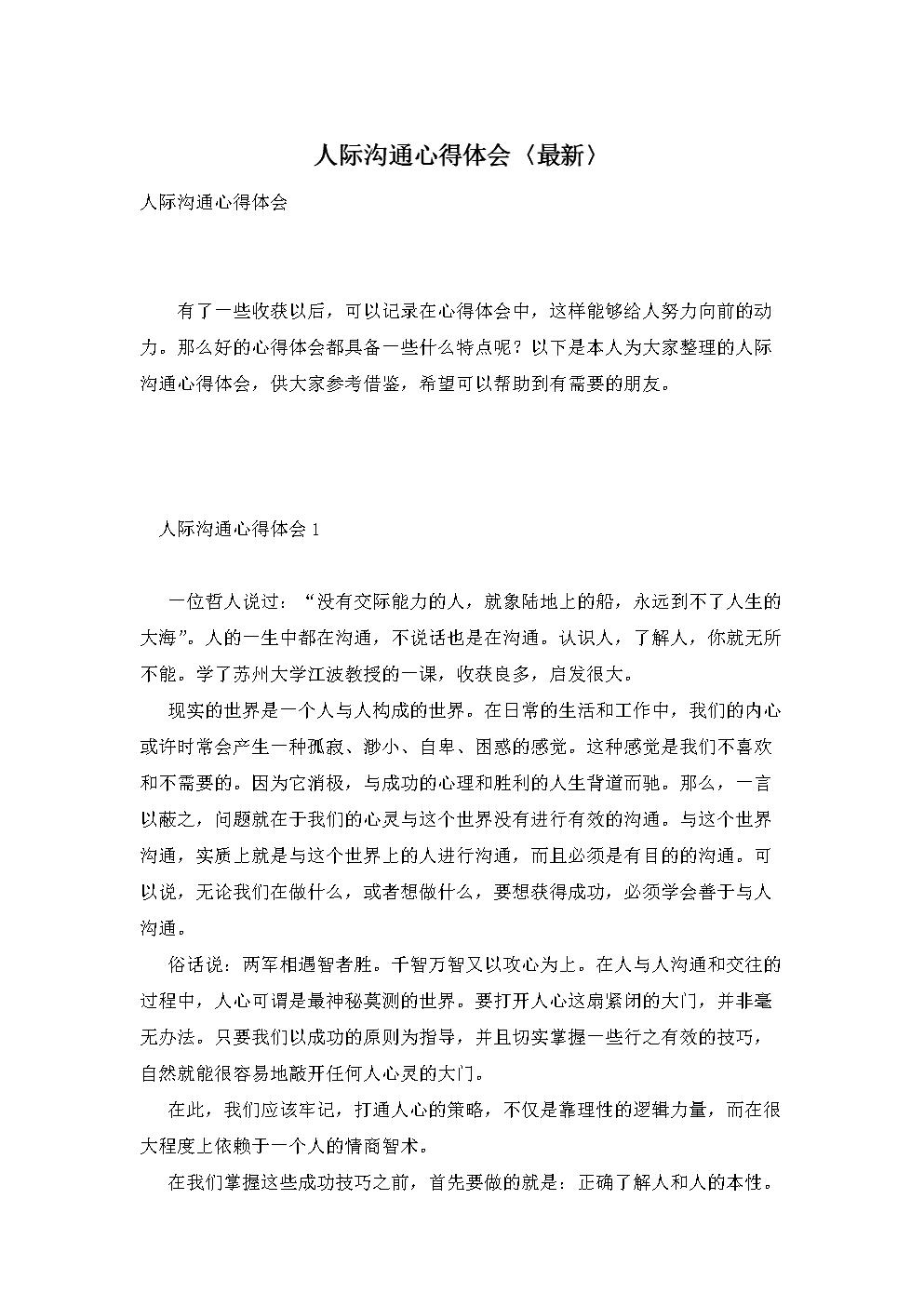 人际沟通心得体会〈最新〉.doc