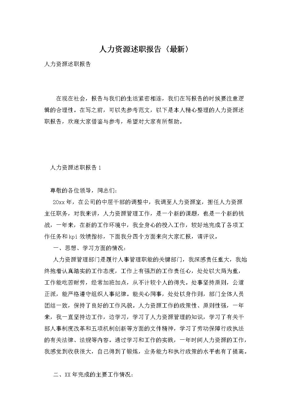 人力资源述职报告〈最新〉.doc