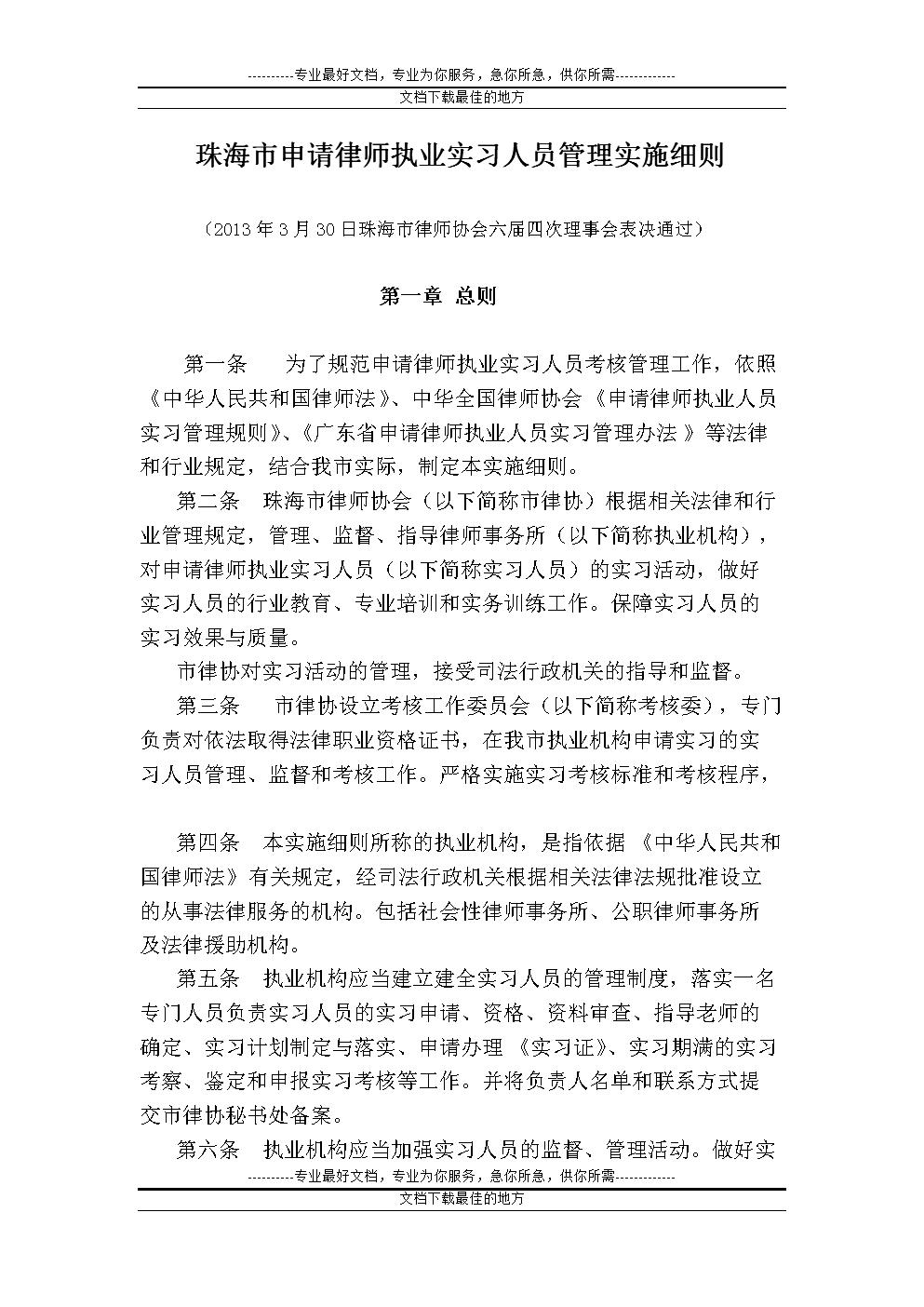 最新珠海市申请律师执业实习人员管理实施细则.doc