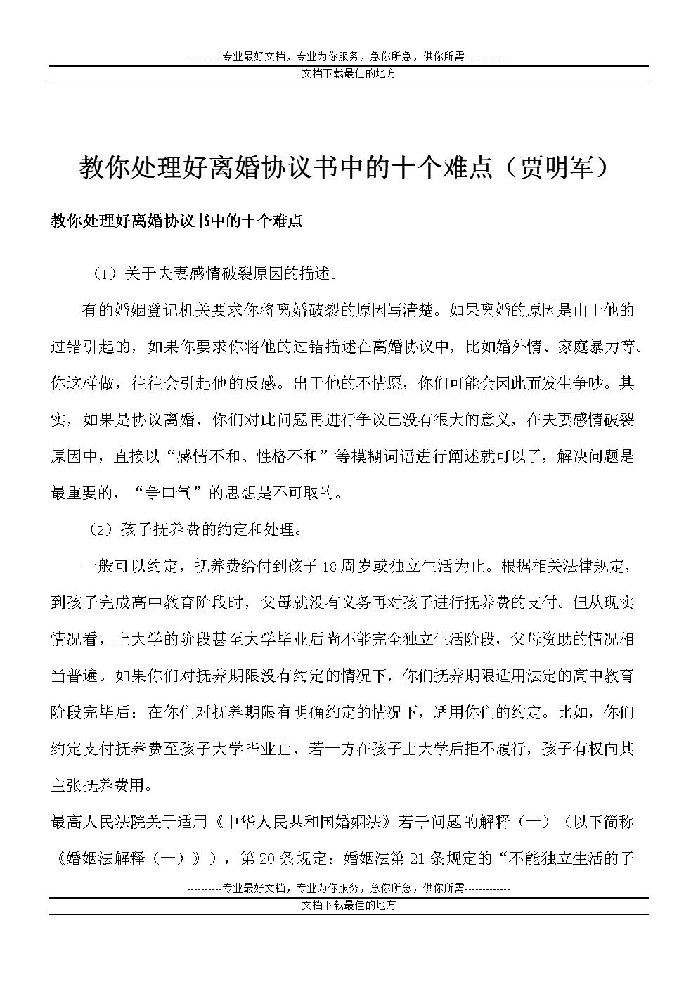 专业离婚律师 教你处理好离婚协议书中的十个难点(贾明军).doc
